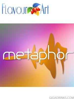 Metaphor 10мл - Flavour Art концентрат за ароматизиране на течности за електронни цигари