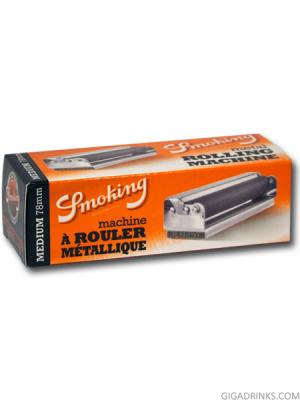 Smoking Roller (80mm)